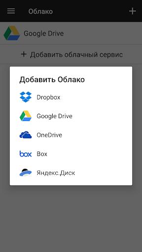 Файловый менеджер скриншот 8