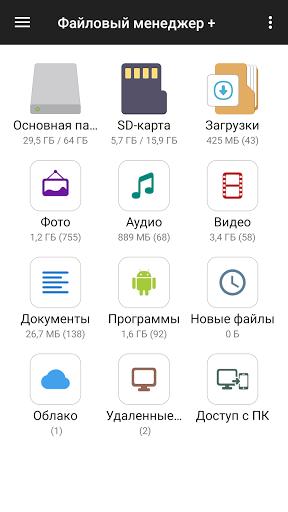 Файловый менеджер скриншот 1