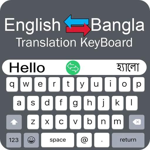 Bangla Keyboard - English to Bangla Typing