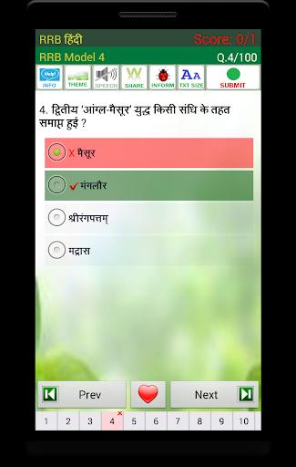 RRB NTPC Hindi Exam screenshot 3