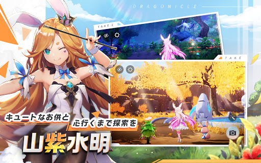 Dragonicle:ドラゴンガーディアン screenshot 14