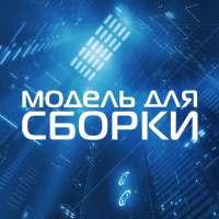Модель для Сборки - аудиокниги on 9Apps