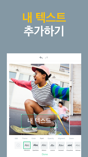 Magisto - 동영상편집어플 및 뮤직 슬라이드 쇼 제작 screenshot 4