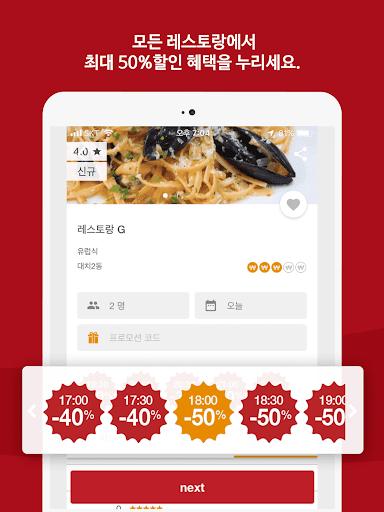 이티고 – 레스토랑 할인 예약 screenshot 8