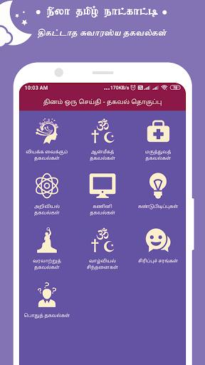 Nila Tamil Calendar 2021 screenshot 15