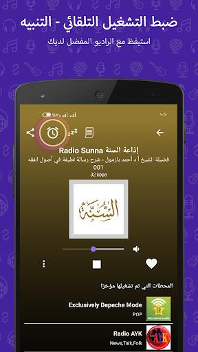 راديو FM 3 تصوير الشاشة