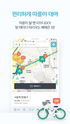 티머니GO – 고속버스, 시외버스, 따릉이, 씽씽 킥보드, 티머니고 screenshot 4