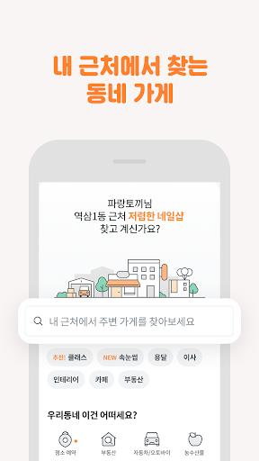 당근마켓 - 대한민국 1등 동네 커뮤니티 screenshot 6