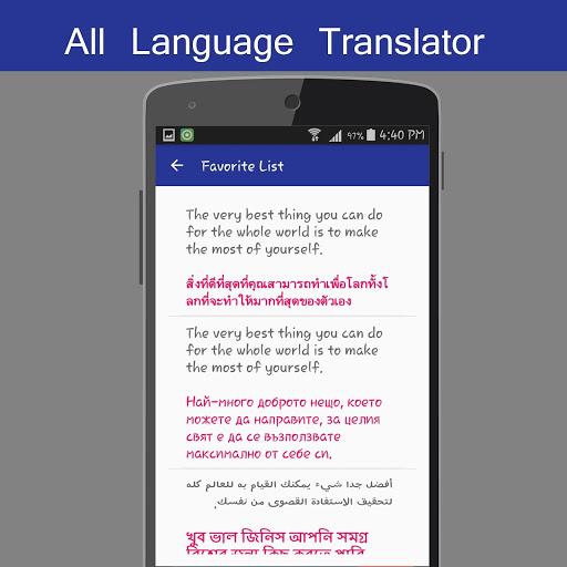 كل لغة المترجم مجانا 16 تصوير الشاشة