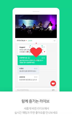 Naver TV स्क्रीनशॉट 5