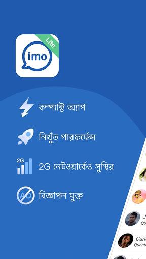 imo Lite-Superfast Free calls & just 5MB app size screenshot 1