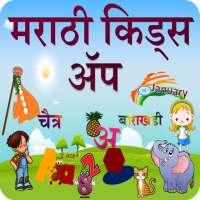 Marathi Kids App on 9Apps