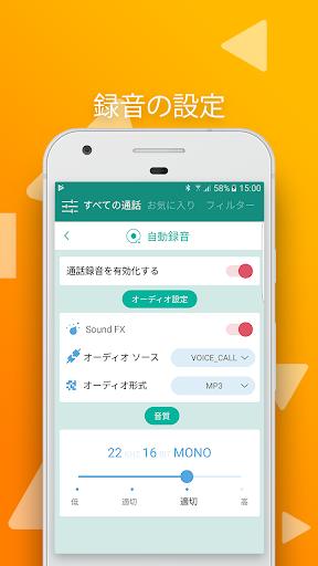 通話レコーダー screenshot 6