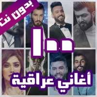 100 اغاني عراقية بدون نت 2021 on 9Apps