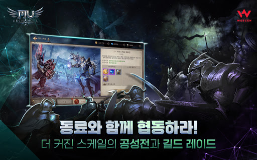 뮤 아크엔젤2 screenshot 4