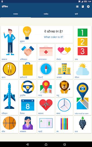 यात्रा वाक्यपुस्तिका | विदेशी भाषा अनुवादक स्क्रीनशॉट 12