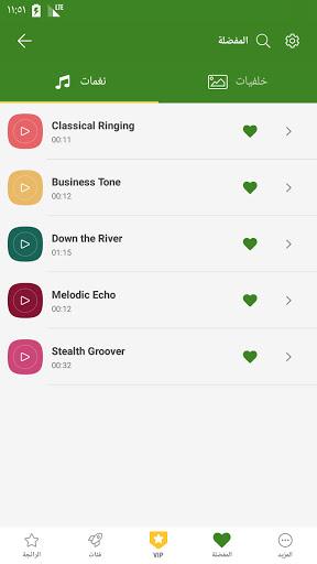 نغمات جوال للأندرويد 10 تصوير الشاشة