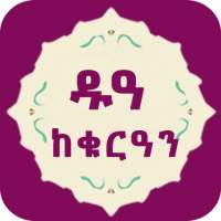 Amharic Dua From Quran on 9Apps