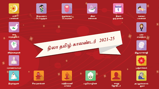 Nila Tamil Calendar 2021 screenshot 2