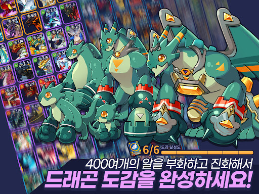 드래곤빌리지 NEW screenshot 13