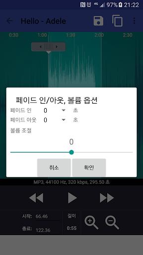 벨소리 메이커 - mp3 음악으로 벨소리 만들기 screenshot 3