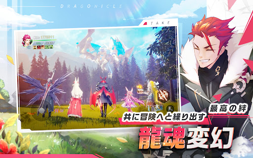 Dragonicle:ドラゴンガーディアン screenshot 13