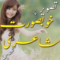 Write Urdu On Photos - Shairi on APKTom