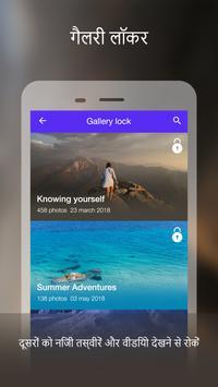 ऐप्स लॉक & वीडियो लॉकर, अंगुली की छाप स्क्रीनशॉट 2