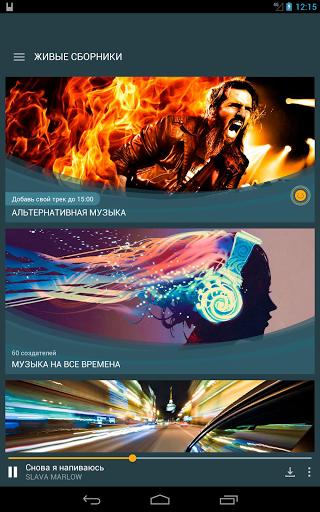 Zaycev.net: скачать и слушать музыку бесплатно скриншот 13