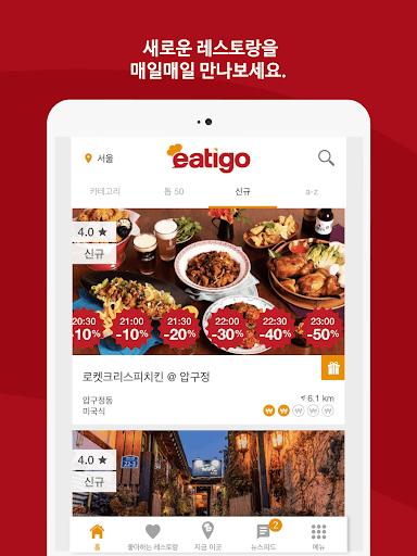 이티고 – 레스토랑 할인 예약 screenshot 12