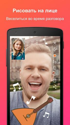 JusTalk – бесплатные видеозвонки и видеочат скриншот 2