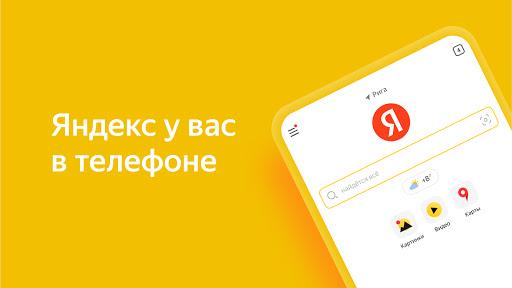 Яндекс — с Алисой скриншот 1