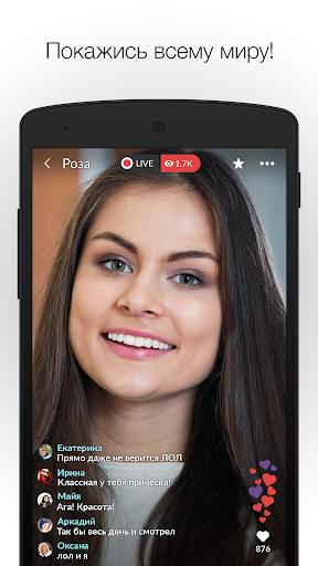 MeetMe – Устраивайте видео трансляции и общайтесь! скриншот 2