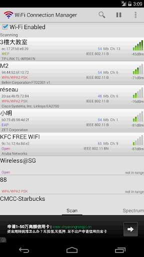WiFi Connection Manager स्क्रीनशॉट 1