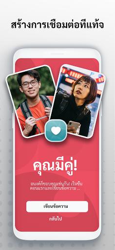 JAUMO Dating - แอพหาคู่ จับคู่แชทและจีบคนโสด screenshot 4