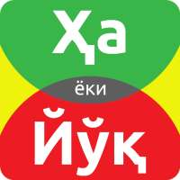 ҲА ёки ЙЎҚ on 9Apps