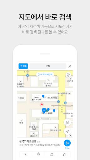 KakaoMap - Map / Navigation screenshot 7