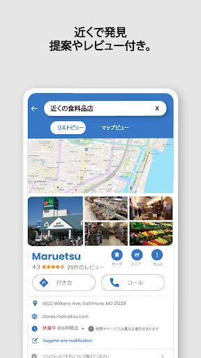 無料のGPS地図(オフライン地図アプリ):ナビゲーション、道順、交通、交通渋滞情報 screenshot 13