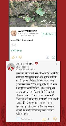 अग्रोस्टार किसान हेल्पलाइन - भारत में निर्मित screenshot 2