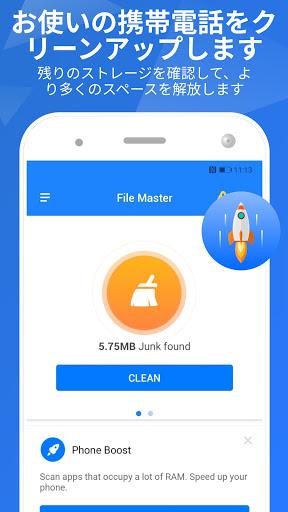 FileMaster:ファイル管理、ファイル転送パワークリーン screenshot 5