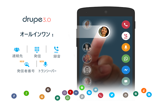 連絡先 & 電話   スパム通話をブロック - drupe screenshot 1