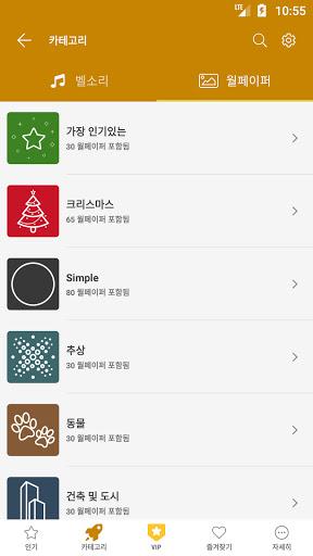 무료 벨소리 Android™ 전용 screenshot 13