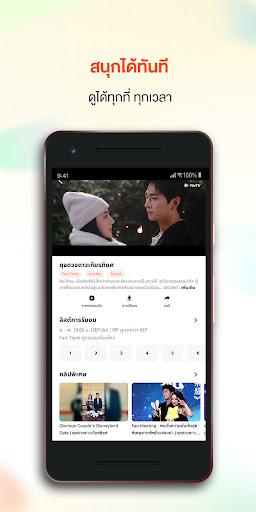 WeTV - สตรีหาญ ฉางเกอ screenshot 2