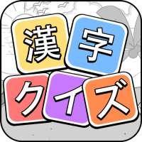 漢字クイズ: 漢字ケシマスのレジャーゲーム、四字熟語消し、無料パズルオフラインゲーム on 9Apps