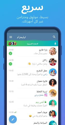 Telegram 1 تصوير الشاشة