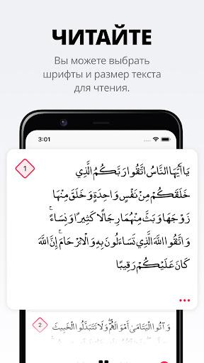 Коран - Quran Pro скриншот 3