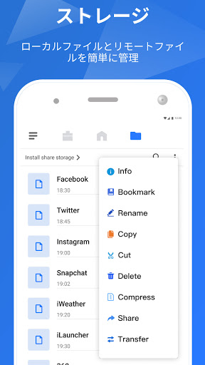 FileMaster:ファイル管理、ファイル転送パワークリーン screenshot 4