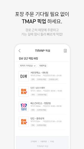 TMAP - 내비게이션 / 지도 screenshot 3
