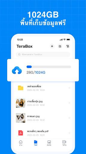TeraBox: ที่เก็บข้อมูลคลาวด์,พื้นที่สำรองข้อมูลฟรี screenshot 2