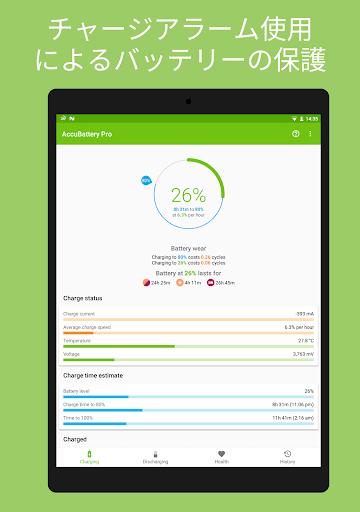 AccuBattery - 電池 バッテリー screenshot 9